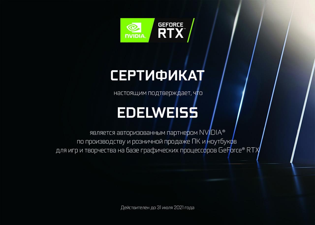 EDELWEISS авторизованный партнер Nvidia